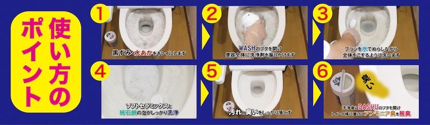 ダッシュウォッシュトイレ用脱臭洗浄剤