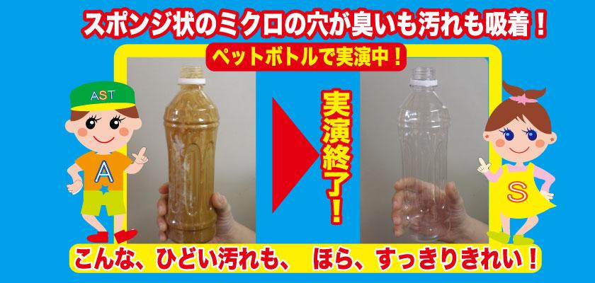 水筒・ステンレスボトルフリフリ洗い