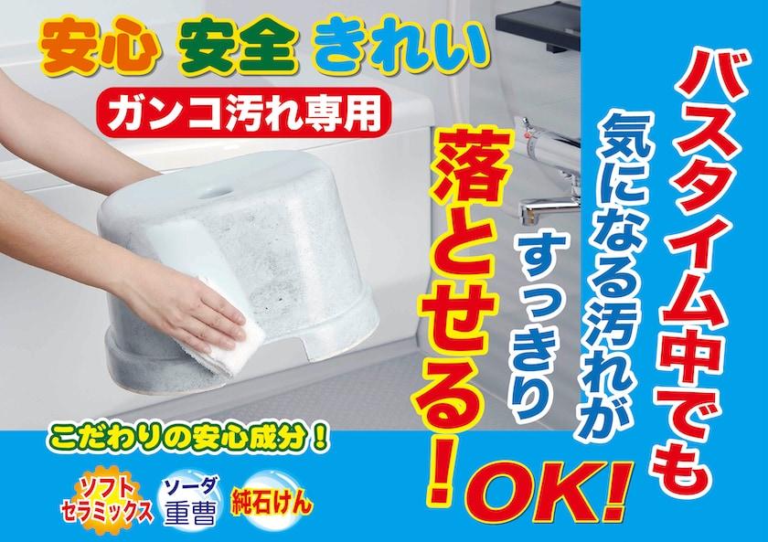 お風呂・洗面台ガンコ汚れ 凄落ち