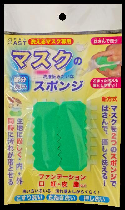 洗えるマスクの部分洗いスポンジ
