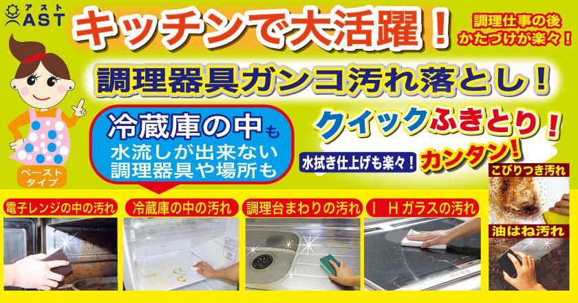 調理器具ガンコ汚れ落とし  | 株式会社アスト|セラミッククリーナー