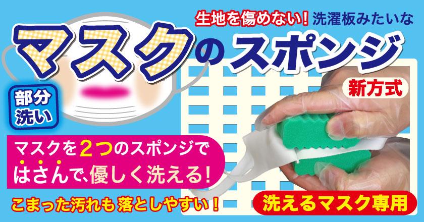 ミガポンマスク 洗えるマスクの部分洗いスポンジ  | 株式会社アスト|セラミッククリーナー