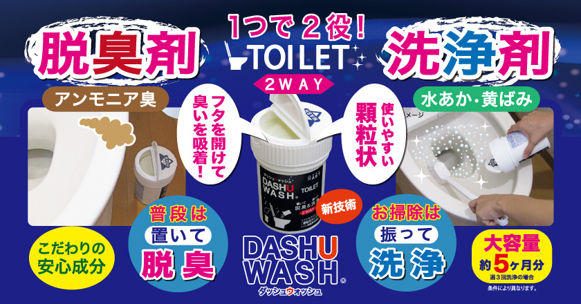 ダッシュウォッシュトイレ用脱臭洗浄剤  | 株式会社アスト|セラミッククリーナー