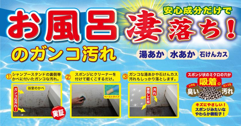 お風呂・洗面台ガンコ汚れ凄落ち  | 株式会社アスト|セラミッククリーナー