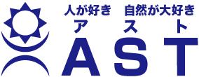 セラミックスクリーナー開発販売、セラミックス製品製造・加工メーカーなら株式会社アストのロゴマーク