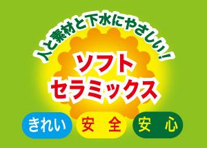 愛知県春日井市にある株式会社アストセラミックスクリーナーならお任せください!