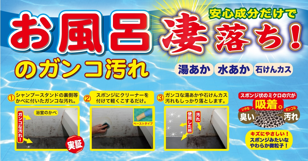 お風呂・洗面台ガンコ汚れ凄落ち
